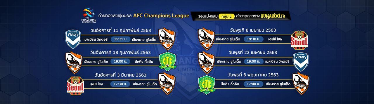 ถ่ายทอดสดฟุตบอล AFC Champions League รอบแบ่งกลุ่ม กลุ่ม E