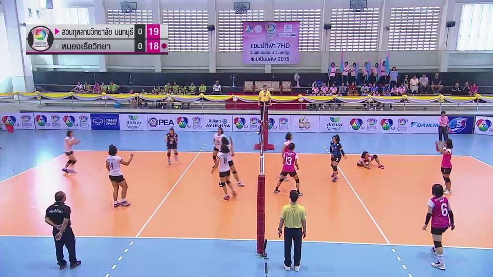 สวนกุหลาบวิทยาลัย นนทบุรี vs หนองเรือวิทยา วอลเลย์บอลแชมป์กีฬา 7HD 2019 1/4