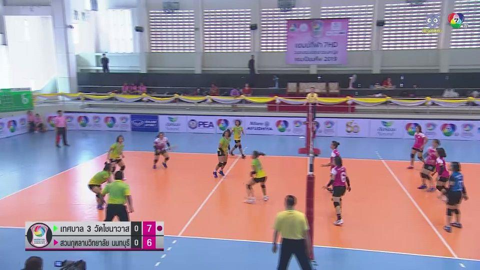 เทศบาล 3 วัดไชนาวาส vs สวนกุหลาบวิทยาลัย นนทบุรี วอลเลย์บอลแชมป์กีฬา 7HD 2019 1/3