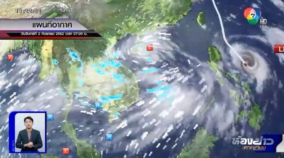 พายุดีเปรสชันลูกใหม่ กระทบภาคอีสาน คาดยกระดับเป็นพายุโซนร้อน ระดับ 3 เย็นวันนี้