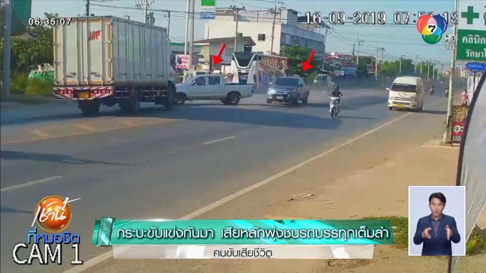 นาทีสุดท้ายกระบะขับแข่งกัน เสียหลักพุ่งชนรถบรรทุกเต็มลำ คนขับเสียชีวิต