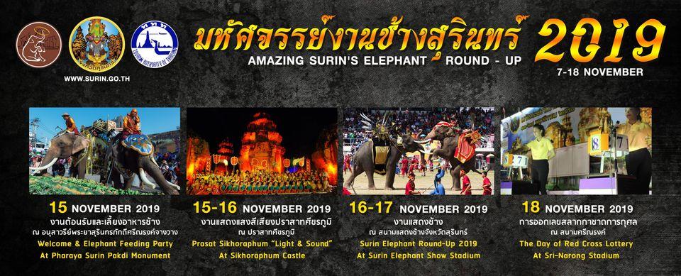 """ททท. เชิญหลงรักประเทศไทยกับงาน """"มหัศจรรย์งานแสดงช้างสุรินทร์ ประจำปี2562 ครั้งที่ 59"""""""