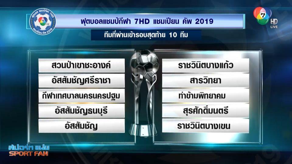 สรุป 10 ทีมสุดท้าย ฟุตบอล แชมป์กีฬา 7HD แชมเปียน คัพ 2019