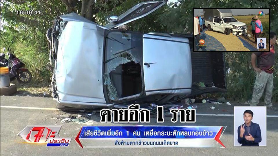 เสียชีวิตเพิ่มอีก 1 คน เหยื่อกระบะหักหลบกองข้าว สั่งห้ามตากข้าวบนถนนเด็ดขาด