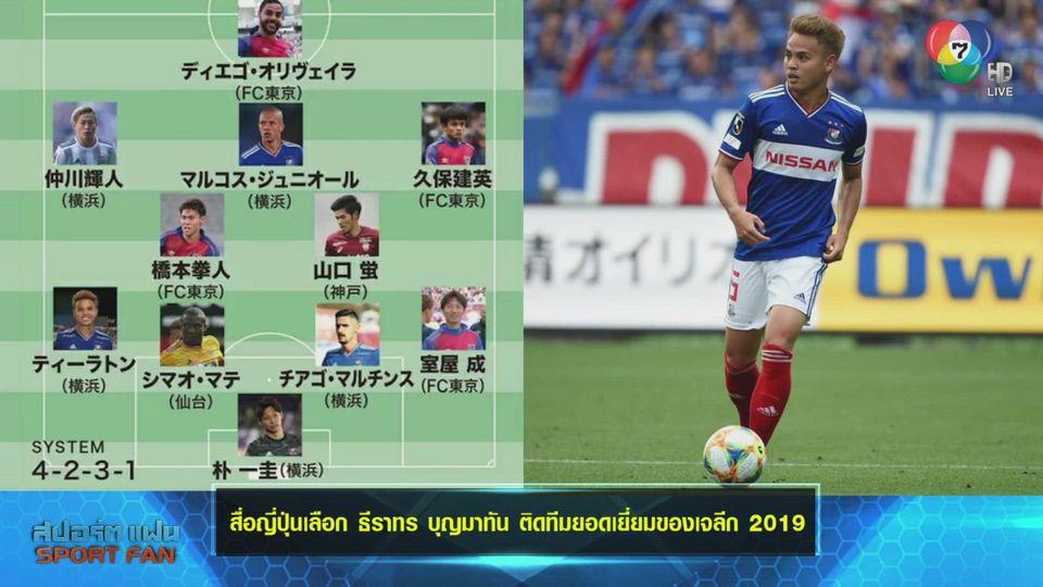 กระหึ่ม! สื่อญี่ปุ่นเลือก ธีราทร ติดทีมยอดเยี่ยม เจลีก 2019