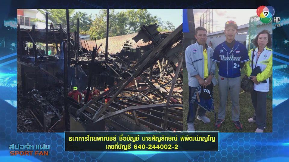 วอนช่วยเหลือ ไฟไหม้บ้าน เจ้น สัญลักษณ์ นักกีฬาเบสบอลทีมชาติไทย ขณะติดภารกิจแข่งซีเกมส์