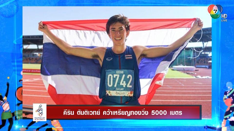 สุดเจ๋ง! คีริน ตันติเวทย์ คว้าเหรียญทองที่ 2 วิ่ง 5,000 เมตร ซีเกมส์ 2019