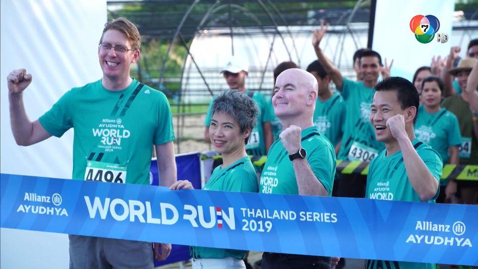 บรรยากาศงานวิ่งส่งท้ายปี Allianz Ayudhya World Run Thailand Series 2019 [เจาะสนาม Weekly]