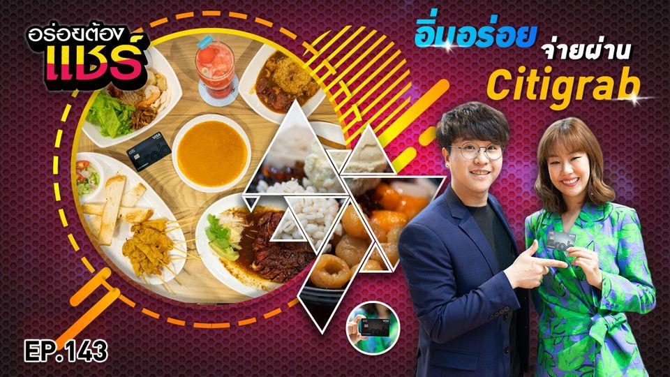 อร่อยต้องแชร์  EP: 143 | รีวิวหาของกินอร่อย ผ่านบัตร CitiGrab