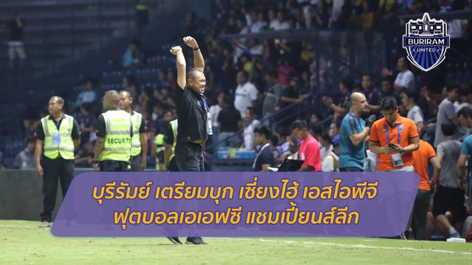 บุรีรัมย์ เตรียมบุก เซี่ยงไฮ้ เอสไอพีจี, มาดามแป้ง ขอโทษแฟนบอล ตกรอบฟุตบอลเอเอฟซี แชมเปี้ยนส์ลีก