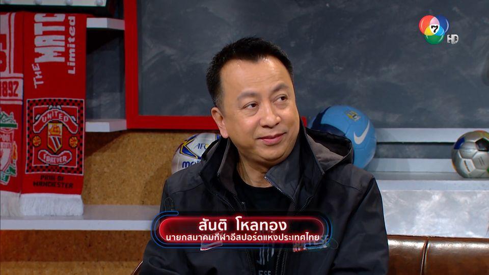 พูดคุยกับคุณสันติ โหลทอง เกี่ยวกับทิศทางและอนาคตของวงการ E-Sports ในประเทศไทย [เจาะสนาม Weekly]