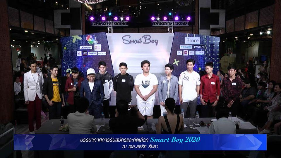 บรรยากาศการคัดเลือก Smart Boy 2020 3/4