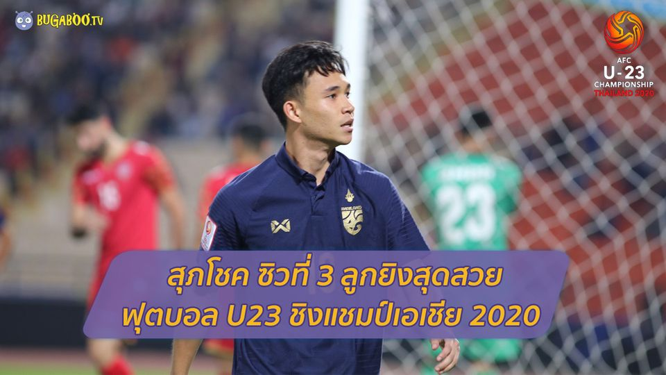 สุภโชค ซิวที่ 3 ลูกยิงสุดสวย ด้วยผลโหวต 13% ศึก U23 ชิงแชมป์เอเชีย 2020