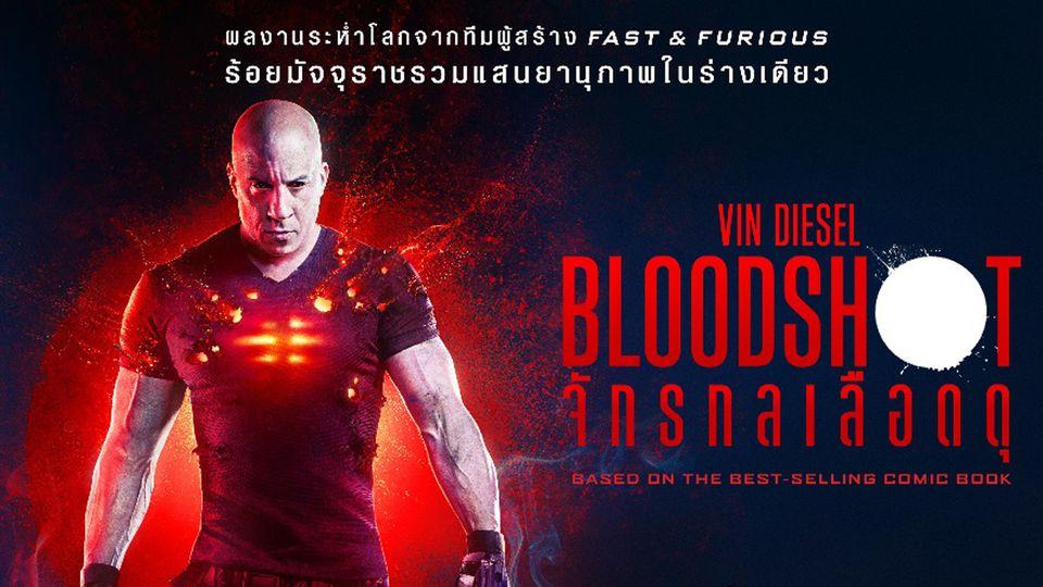 BLOODSHOT จักรกลเดือดดุ วิน ดีเซลพร้อมถล่มทุกโรงภาพยนตร์ พุธที่ 11 มีนาคมนี้