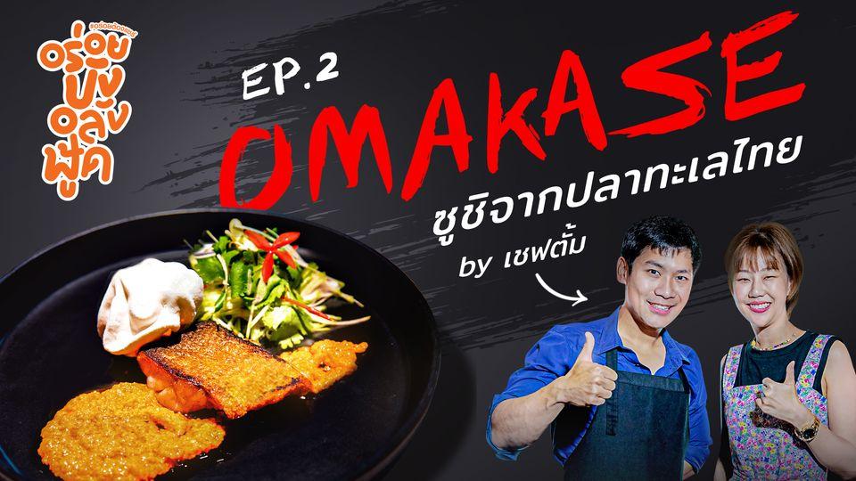 อร่อยปังอลังฟู้ด EP.2  ร้านไคจิน..Omakase ที่ยกระดับวัตถุดิบจากท้องทะเลไทย!!!