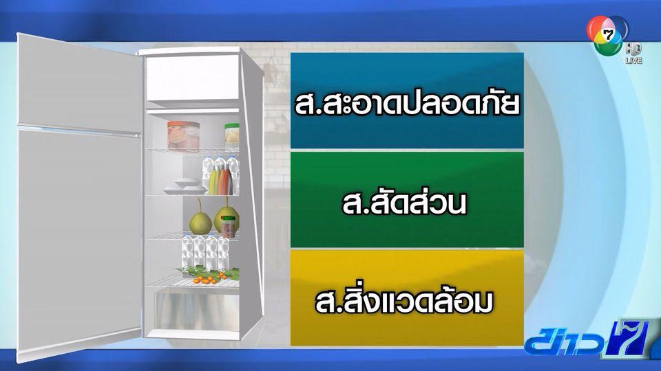 กรมอนามัย แนะนำการเก็บอาหารสดในตู้เย็นให้ถูกวิธี