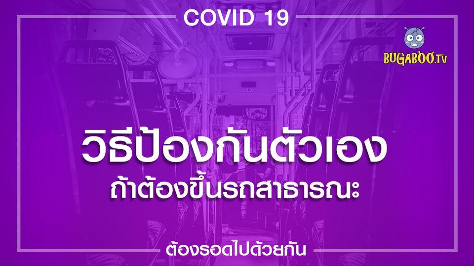 รับมือ COVID-19 เมื่อจำเป็นต้องออกเดินทาง