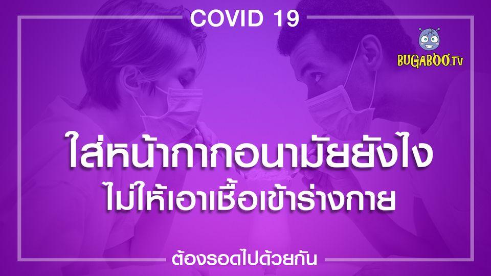 ป้องกันตัวเองจาก COVID-19 อย่างง่าย ด้วยการสวมใส่หน้ากากอนามัย