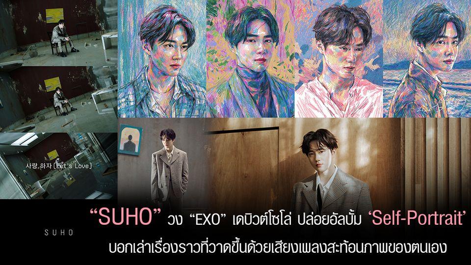 SUHO วง EXO ปล่อยโซโล่อัลบั้มแรก 'Self-Portrait' ที่เจ้าตัวมีส่วนร่วมในการทำอัลบั้มทั้งหมด