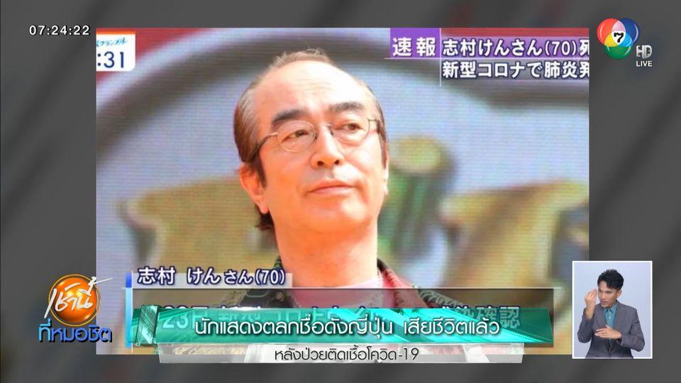 ชิมูระ เคน นักแสดงตลกชื่อดังญี่ปุ่นเสียชีวิตแล้ว หลังป่วยติดเชื้อโควิด-19