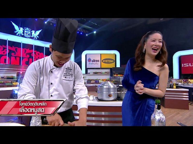 Iron Chef Thailand เชฟกระทะเหล็ก 9 ก.พ.62 เลือดหมูสด