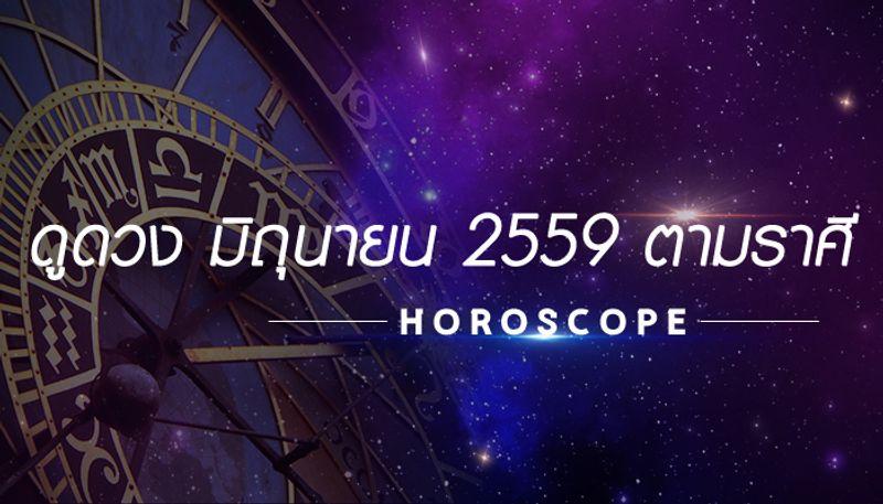 ดูดวง เดือนมิถุนายน 2559 ตามราศี