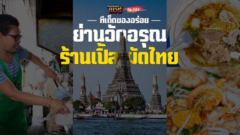 อร่อยต้องแชร์  EP.121   ร้านเปิ้ลผัดไทย (วัดอรุณฯ)