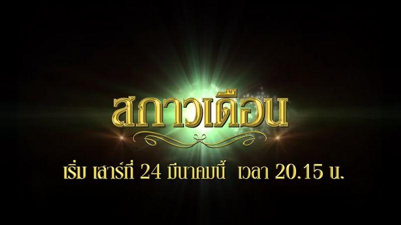 สกาวเดือน เริ่มตอนแรก 24 มี.ค.61 Ver.2