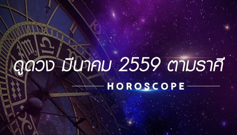 ดูดวง เดือนมีนาคม 2559 ตามราศี