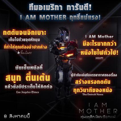 I AM MOTHER สื่อฯนอก การันตี! ฤทธิ์แม่แรง ไซไฟ-ทริลเลอร์ไฮคอนเซปท์ เมื่อหุ่นยนต์เป็น แม่ ของ มนุษย์