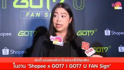 """'ช้อปปี้' ชวนแฟนคลับชาวไทยร่วมกรี๊ดให้สุดเสียง ในงาน """"Shopee x GOT7 I GOT7 U FAN Sign"""""""