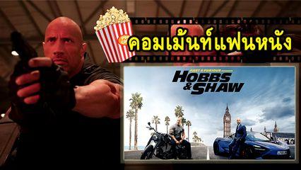 คอมเม้นท์แฟนหนัง Fast & Furious: Hobbs & Shaw
