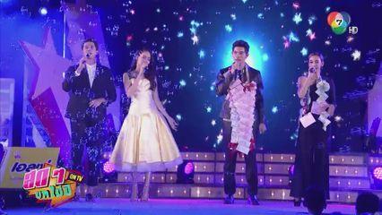 ฮากระจุย! ตะลุยเบื้องหลัง Star Concert ลพบุรี | สดๆ บทไม่มี ON TV | Ch7HD 4/4