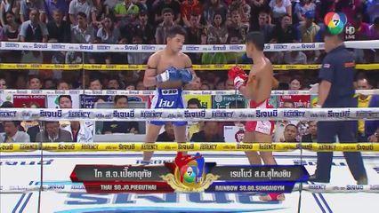 มวยไทย7สี 4 ส.ค.62 ไท ส.จ.เปี๊ยกอุทัย vs เรนโบว์ ส.ก.สุไหงยิม