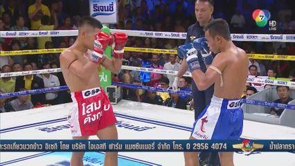 มวยไทย7สี 4 ส.ค.62 เหนือเพชร กีล่าสปอร์ต vs เพชรภูเงิน หมูปิ้งอร่อยจุงเบย