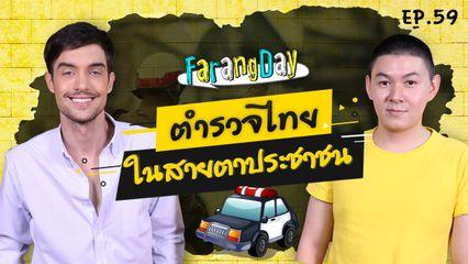 Farang Day EP59 ตำรวจไทยนิสัยไม่ดี ?