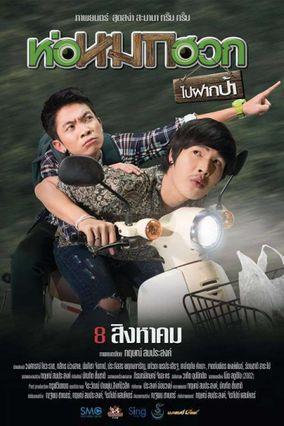 ตัวอย่างหนัง Hor Mok Huak ห่อหมกฮวก ไปฝากป้า