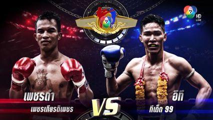 พรีวิวคู่เอกมวยไทย 7 สี เพชรดำ เพชรเกียรติเพชร vs อีที ทีเด็ด 99 11 ส.ค.62