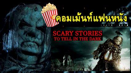 คอมเม้นท์แฟนหนัง Scary Stories to Tell in the Dark คืนนี้มีสยอง