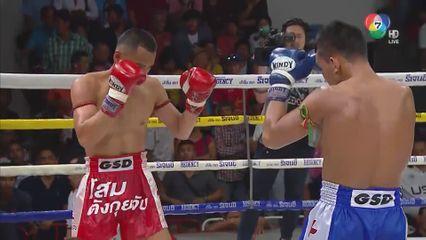 มวยไทย7สี 11 ส.ค.62 เฉียบขาด ป.พงษ์สว่าง vs เพชรสำเร็จ ต.ยืนยงมวยไทยยิมส์