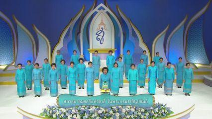ถวายพระพรวันแม่แห่งชาติ 12 สิงหาคม 2562 โดย สภาสมาคมสตรีแห่งชาติ ในพระบรมราชินูปถัมภ์