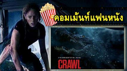 คอมเม้นท์หนัง Crawl คลานขย้ำ