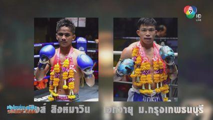 พรีวิวคู่เอกมวยไทย 7 สี ดอนคิงส์ สิงห์มาวิน vs เอกวายุ ม.กรุงเทพธนบุรี 18 ส.ค.62