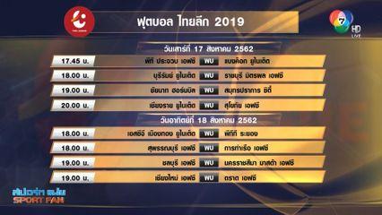 โปรแกรมฟุตบอลไทยลีก 17-18 ส.ค.62 บุรีรัมย์ เปิดบ้านรับ ราชบุรี / สุพรรณบุรี ดวล การท่าเรือ
