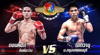 โปรแกรม มวยไทย 7 สี วันอาทิตย์ 18 สิงหาคม 2562