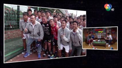 นักเรียนไทยลัดฟ้าไปญี่ปุ่น เกาะติดการซ้อม ชนาธิป พร้อมชมเกมซัปโปโร [เจาะสนาม Weekly]