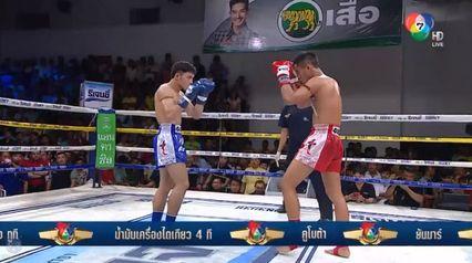 สรุปผล มวยไทย 7 สี วันอาทิตย์ 18 สิงหาคม 2562