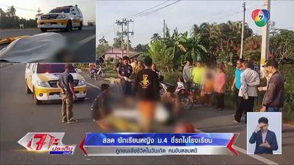 สลด นักเรียนหญิง ม.4 ขี่รถไปโรงเรียน ถูกชนเสียชีวิตในวันเกิด คนขับหลบหนี