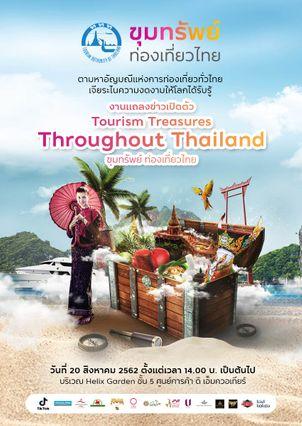 """""""โครงการสร้างสรรค์ส่งเสริมสินค้า Tourism Treasures throughout Thailand (ขุมทรัพย์ท่องเที่ยวไทย)"""""""
