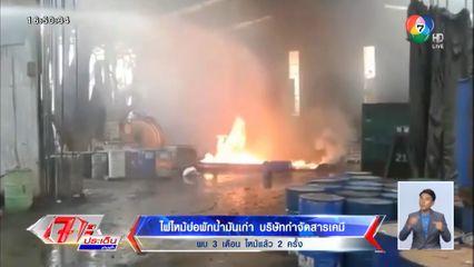 ไฟไหม้บ่อพักน้ำมันเก่า บริษัทกำจัดสารเคมี พบ 3 เดือนไหม้แล้ว 2 ครั้ง